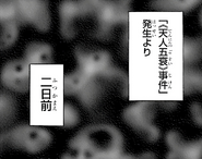 Chapter 84 (Tankobon Release) Difference 1