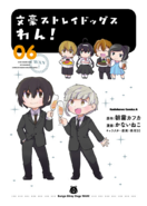 Bungo Stray Dogs Wan Volume 06