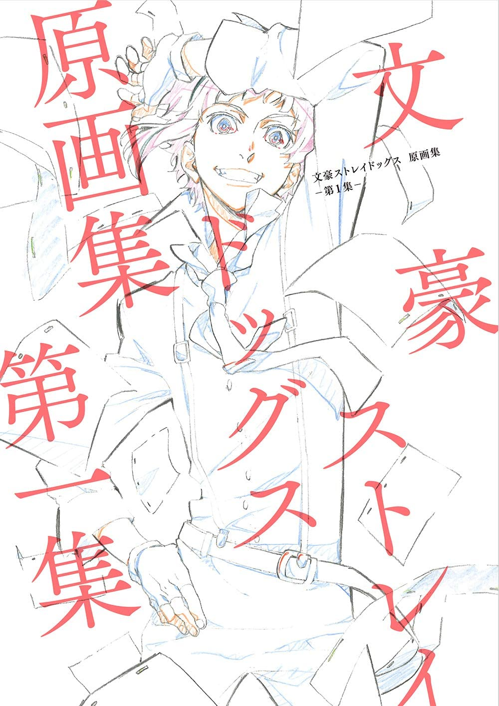 Bungo Stray Dogs Genga Collection Vol. 1