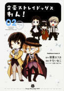 Bungo Stray Dogs Wan Volume 02