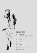 Doppo Kunikida Profile