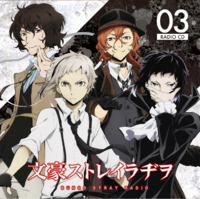 Bungo Stray Radio Volume 03.png
