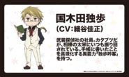 Doppo Kunikida (Wan! Anime Character Design)