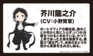 Ryunosuke Akutagawa (Wan! Anime Character Design)