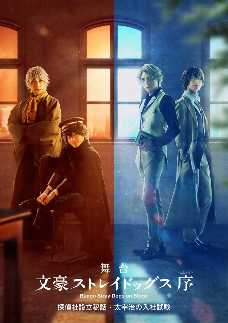 Bungo Stray Dogs on Stage: Untold Origins of the Detective Agency ・ Osamu Dazai's Entrance Exam