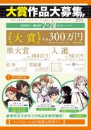 YA Issue 2018-01 News 10