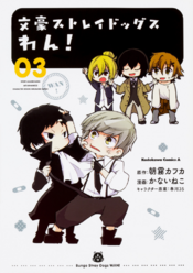 Bungo Stray Dogs Wan Volume 03.png