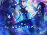 Bungo Stray Dogs on Stage: DEAD APPLE