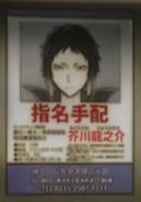 Akutagawa's wanted poster