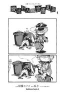 Gaiden Volume 01 Extra Page 5