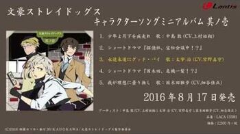 【試聴動画】文豪ストレイドッグス「キャラクターソングミニアルバム_其ノ壱」