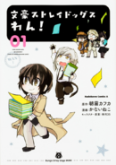 Bungo Stray Dogs Wan Volume 01