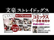 TVアニメ化決定!コミックス「文豪ストレイドッグス」PV第2弾
