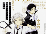 Bungo Stray Dogs Official Guidebook Shinkaroku