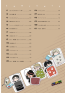 Wan! Volume 01 Table of Contents