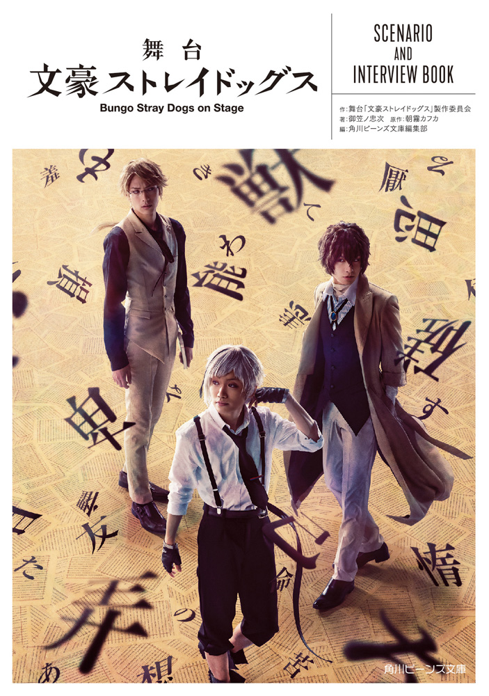 Bungo Stray Dogs on Stage Interview Book