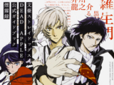 Bungo Stray Dogs DEAD APPLE Official Guidebook