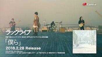 ラックライフ_僕ら_Music_Video_(映画『文豪ストレイドッグス_DEAD_APPLE(デッドアップル)』ED主題歌)