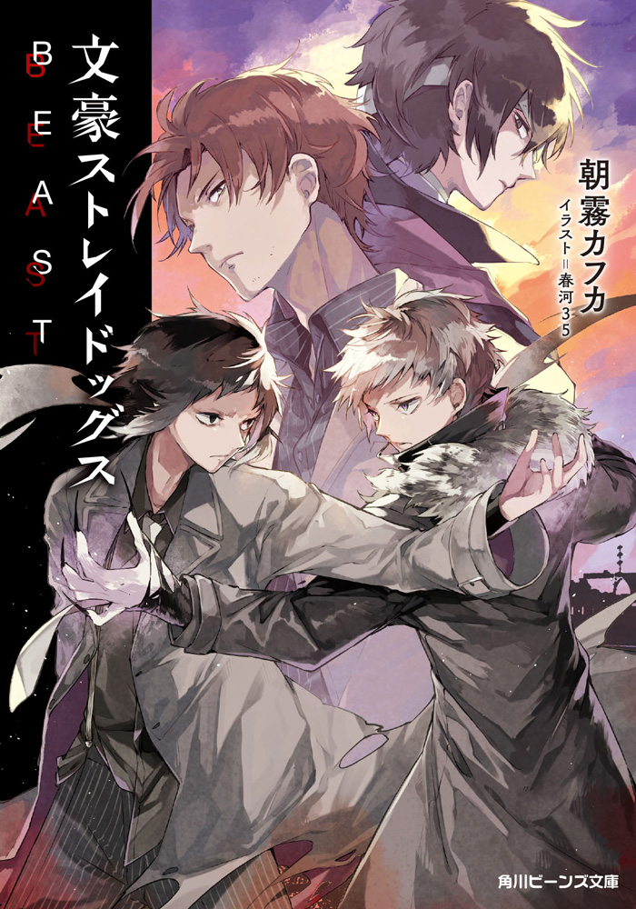 BEAST - White Akutagawa, Black Atsushi -