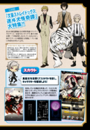 YA Issue 2018-01 News 5