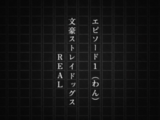 List of Wan! Episodes