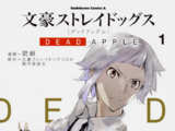 List of DEAD APPLE Chapters