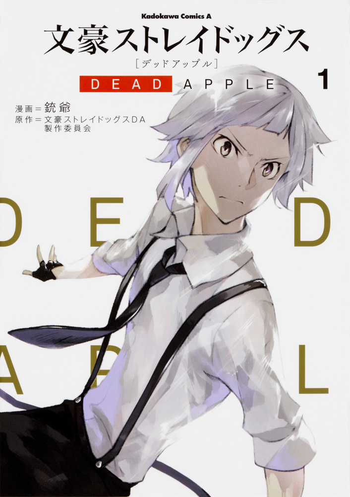 Bungo Stray Dogs DEAD APPLE (Manga)