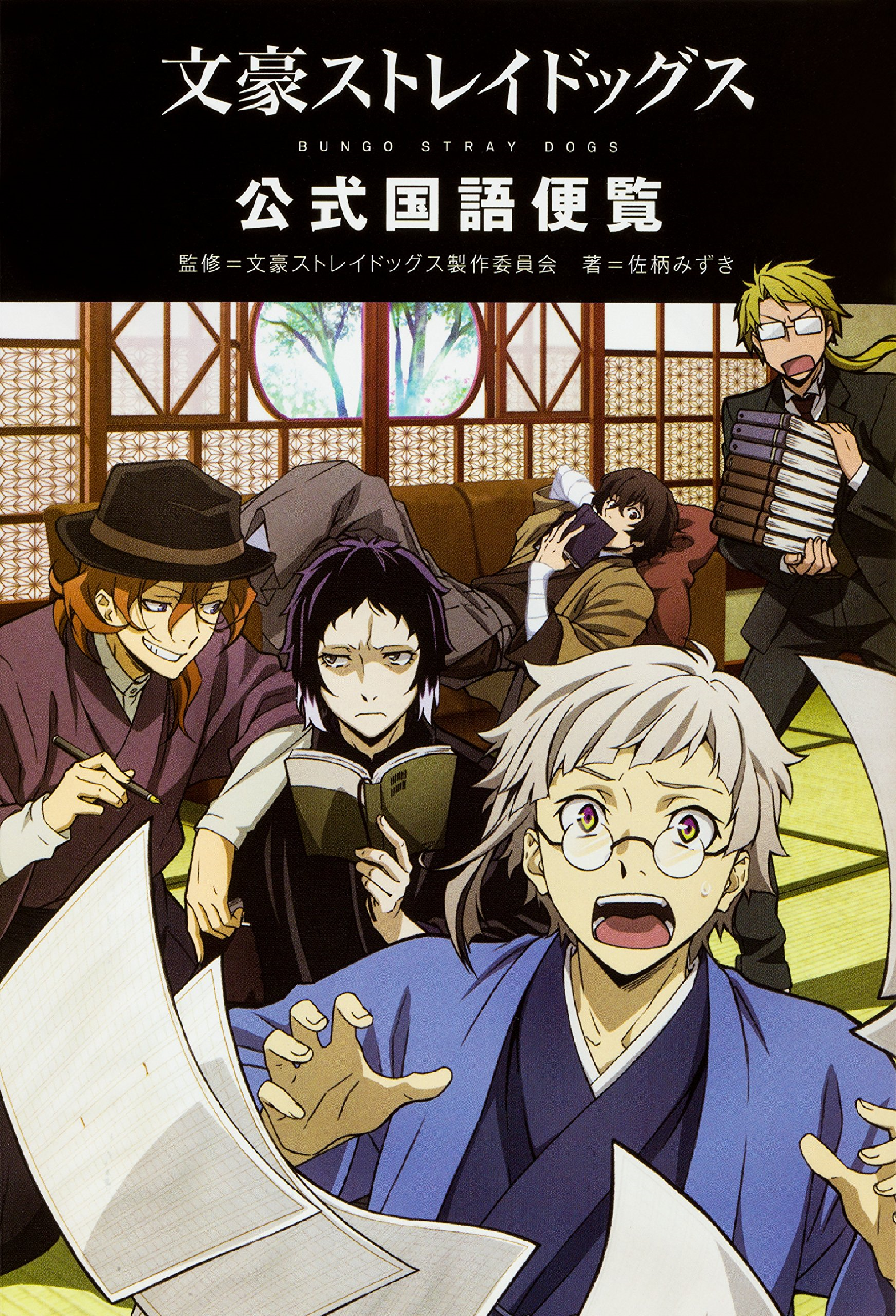 Bungo Stray Dogs Official Handbook