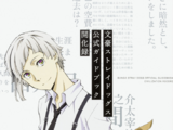 Bungo Stray Dogs Official Guidebook Kaikaroku