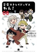 Bungo Stray Dogs Wan Volume 08