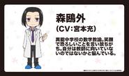 Ogai Mori 2 (Wan! Anime Character Design)