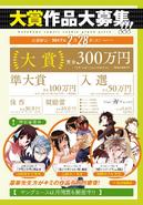 YA Issue 2017-02 News 6