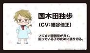 Doppo Kunikida 2 (Wan! Anime Character Design)