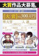 YA Issue 2017-09 News 5