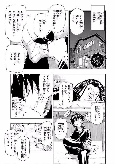 Busou Shoujo Machiavellianism Manga Chapter 2