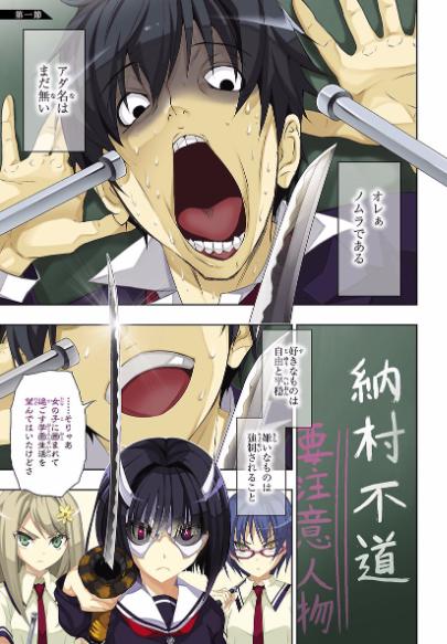 Busou Shoujo Machiavellianism Manga Chapter 1