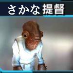 さかな提督's avatar