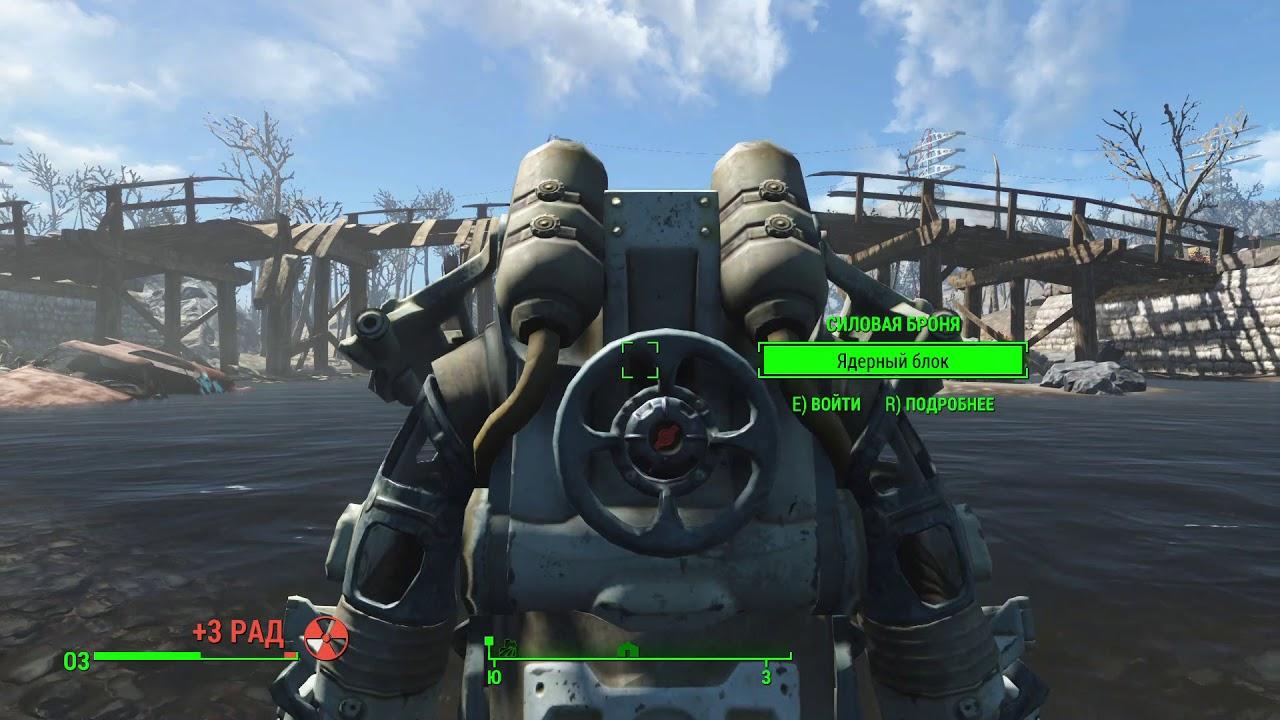 Баг с силовой броней в Fallout4 (помогите решить)