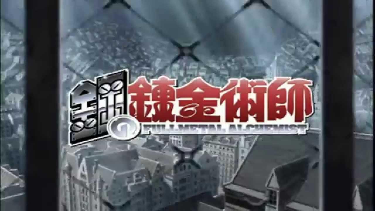 "Fullmetal Alchemist (2003) Opening 4 ""Rewrite"" Textless HD"