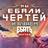 Петросян Намба Ван Всея Руси's avatar