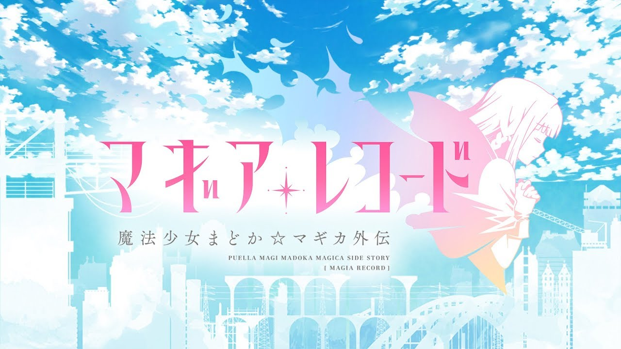 Insert Song (Crimson Resolve) - Magia Record (MagiReco) OST