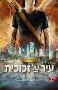 COG cover, Hebrew 01