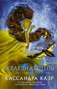 COI cover, Russian 01