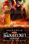 COFA cover, Thai 01