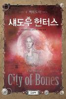 COB cover, Korean 01