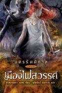 COHF cover, Thai 01