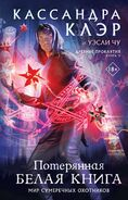LBW cover, Russian 01