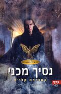 CP cover, Hebrew 01