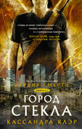 COG cover, Russian 03