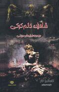 CP2 cover, Persian 01